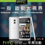 5.9吋 HTC One Max 預購盛況現場直擊(八德蔡家國際)