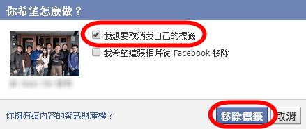 教你如何避免被 Facebook 購物粉絲團標記 2