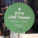 LINE 將推出 LINE 閃購網、實體商店、拍賣平台及0元在地商家服務