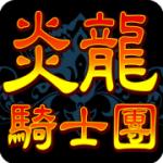 骨灰級遊戲「炎龍騎士團 懷舊版」免費再現風華!