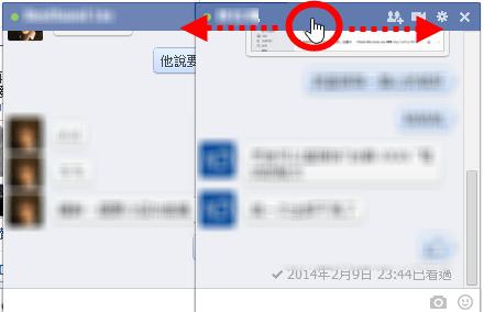 你知道嗎?Facebook 網頁版聊天室的視窗可以移動排列順序 fb1