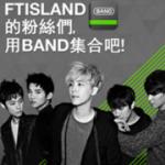 [活動] 韓國人氣美男團體 FTISLAND 來台開唱!專屬 Band 貼圖限時申請!