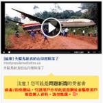 Facebook 瘋傳馬航班機尋獲消息,別點!有毒