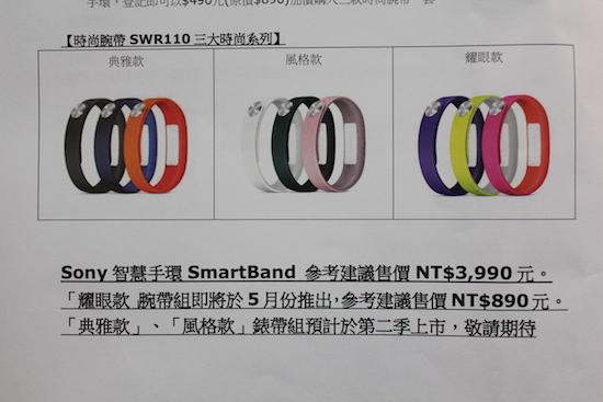 Sony 智慧手環 Smartband SWR-10 開賣,買就送 Sony 錶帶 IMG_2382