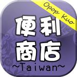 台灣便利商店優惠資訊大全 讓你輕鬆簡單掌握最新訊息不掉棒