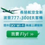 我在雲端上雲端,長榮航空將提供 Sky Wi-Fi 機上無線上網服務