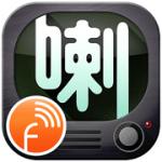 喇新聞:詳盡了解時事的新聞懶人包App