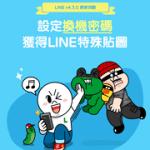 設定 LINE 換機密碼拿限時貼圖,iOS 版來囉!