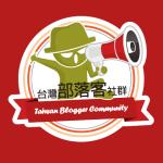 台灣最大部落客專業活動「部落客踹共 Try! Go!」展開,帶動部落客產業升級