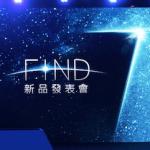OPPO Find 7 超強旗艦機正式發表,售價 16,990 元!