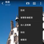 HTC One M8 智慧影像配對新功能,找相似照片整理超方便