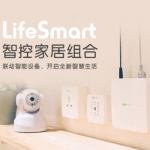 LifeSmart 智控家居,超划算的居家智慧生活/監控/防盜系統!