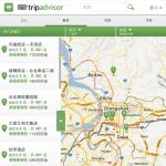 免費下載全球最大旅遊網 TripAdvisor 300個城市離線地圖