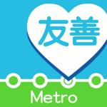 台北捷運無障礙電梯、廁所、出入口資訊方便查(Android)