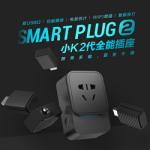 這不僅僅是一個插座:Smart Plug 2 小K 2代全能插座