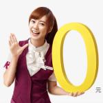 我驚呆了!台灣之星 4G 上網一個月完全免費 (免綁約),不辦對不起自己!
