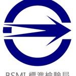 ASAP閃電購物網推BSMI安心專區 購買行動電源更有保障