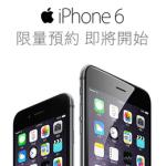 [iPhone 6 預約懶人包] 中華電信、遠傳、台哥大、台灣之星陸續公佈資費方案