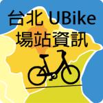 Ubike 場站資訊輕鬆查,週邊景點一把罩 (Android)