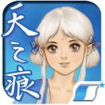 正版軒轅劍三外傳天之痕+官方攻略免費下載 (Android)