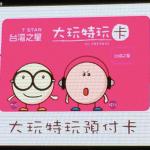 挑戰最低價,台灣之星推「大玩特玩預付卡」每分鐘只要2元