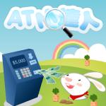 「ATM達人免費版」快速尋找附近ATM提款機,領錢、轉帳沒煩惱