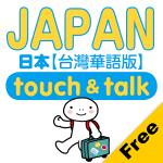 去日本不會講日文「指指通會話 臺灣華語」APP 幫你說,溝通無障礙