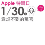 Apple 通路拚促銷,iPhone iPad 全在列,最多省 8000