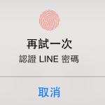 千呼萬喚始出來!LINE 終於支援指紋解鎖!