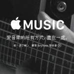 劃世代音樂服務 Apple Music 隨 iOS 8.4 更新正式推出