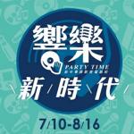 自己的喇叭自己做!中華影音電器街「響樂新時代」撿便宜又好玩!