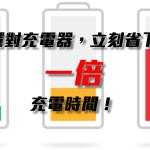 好快!QuickCharge 2.0 快速充電器充電速度快75%