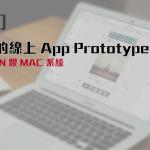 值得嘗試的 App Prototype 服務:墨刀 Mockingbot