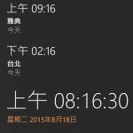 如何讓 Windows 10 時鐘同時顯示不同時區時間