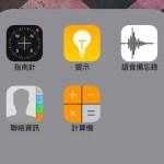 Apple 將允許使用者移除iOS內建應用程式
