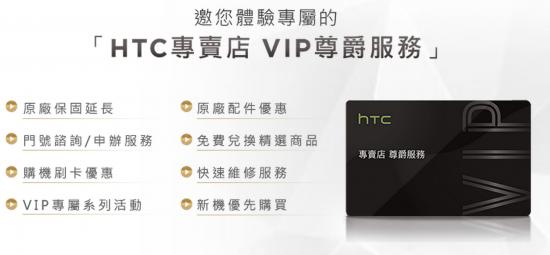 HTC VIP 尊爵服務周年慶,9月底 HTC 專賣店購機享5大好康回饋再抽千元禮券 apple-event-003-550x255
