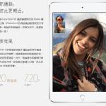 小改款:被忽略的 iPad mini 4 發表,3代宣告終結
