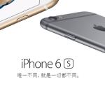 台灣之星宣布正式開放 iPhone 6s/iPhone 6s Plus 預購
