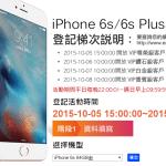 中華電信 iPhone 6s/6s Plus 開放預購,VIP 是你嗎?