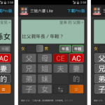 三姑六婆 App – 親戚稱呼計算機,面對陌生親戚不失禮
