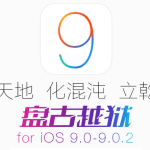 iOS 9.0~9.0.2 越獄教學,這5件事JB前一定要做