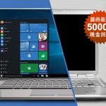電腦升級必看! 微軟提供2,000~5,000現金補助款,買電腦直接打8折!