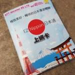 又快又穩,日本上網卡 EZ Nippon 5GB 超大傳輸量實測推薦