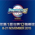 【2015WBSC】世棒12強賽網路直播/轉播、賽程、精彩回顧看這裡