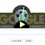 [Google Doodle] Hedy Lamarr 好萊塢女星與秘密通訊/展頻技術發明人101歲誕辰