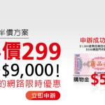 遠傳網路門市專屬優惠,4G 月租半價,再享網內互打免費