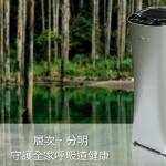 [評測] 6道過濾給家人潔淨空氣:小腰機智慧空氣清淨機