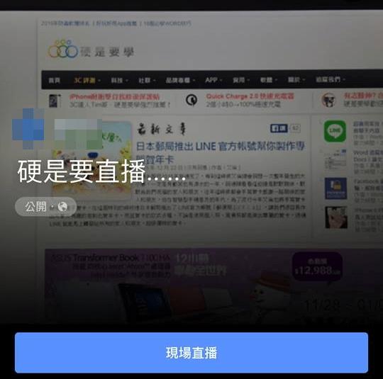 不須藍勾勾認證,FB素人「直播」功能你也能用(使用教學) 123