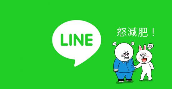 LINE 用越久越耗手機空間,教你用「賴的瘦身器」一鍵減肥!(Android) LINE-fit-550x287