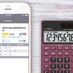 超好用比價 App,馬上幫你找出商品最便宜的店家